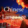 AP Chinese Language